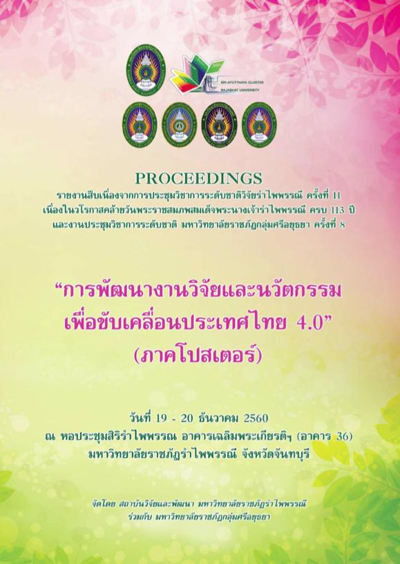 proceeding-rbru